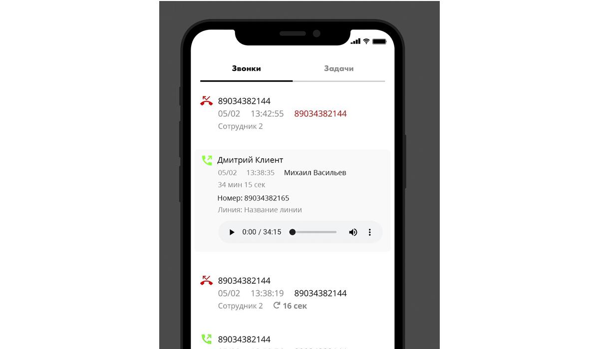 Мобильный офис: запись звонков