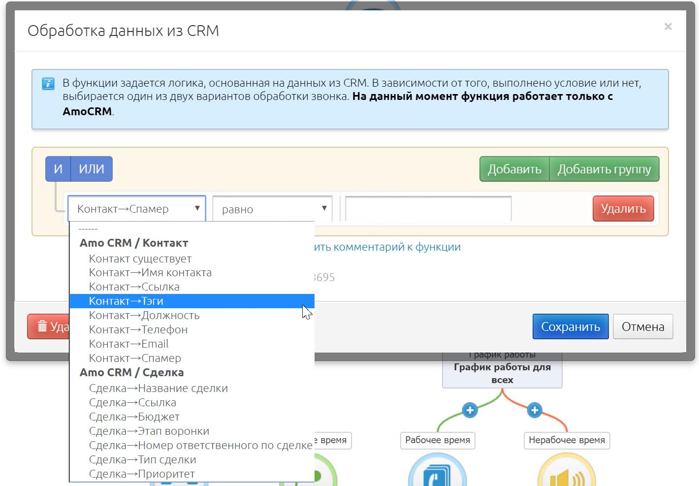 Выбор аргумента для настройки функции Обработка данных из CRM Sipuni