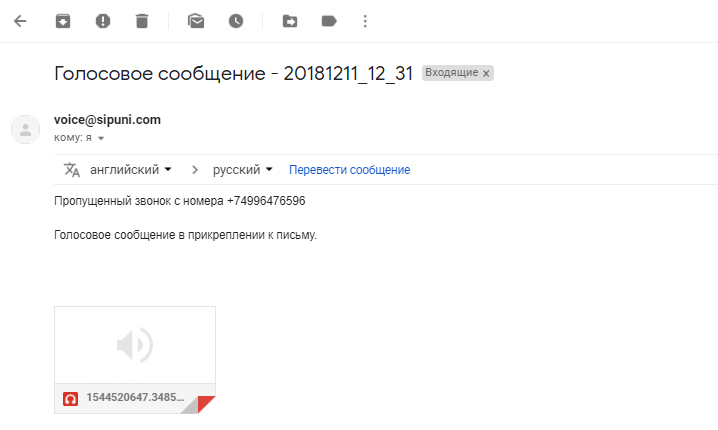 Голосовая почта Sipuni