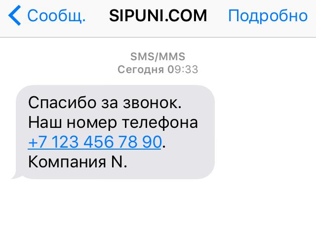 СМС-сообщение клиенту
