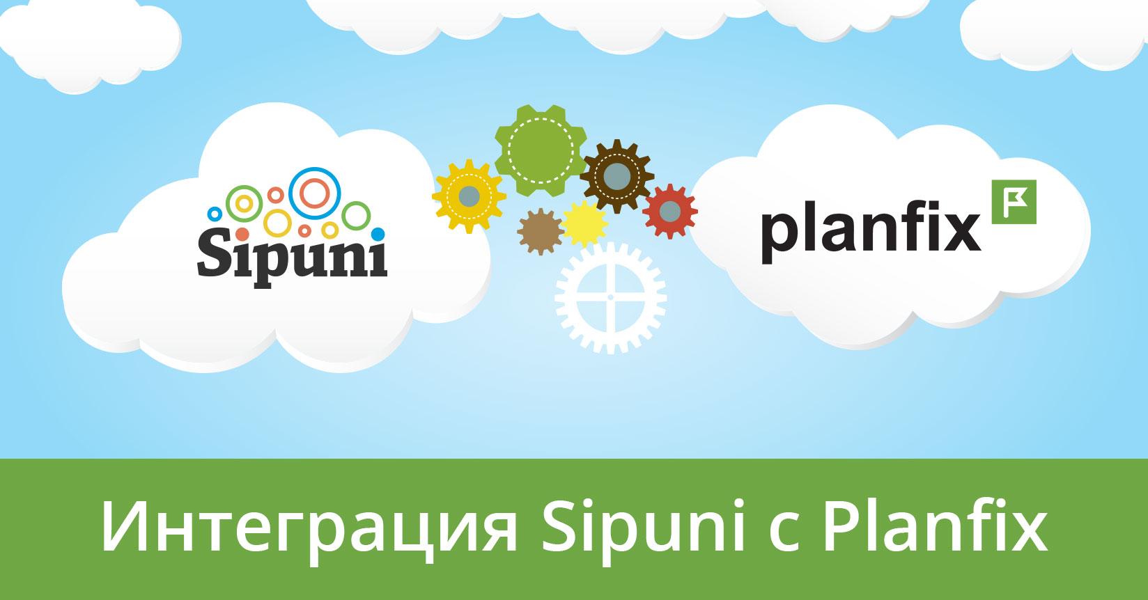 Интеграция Sipuni с ПланФиксом