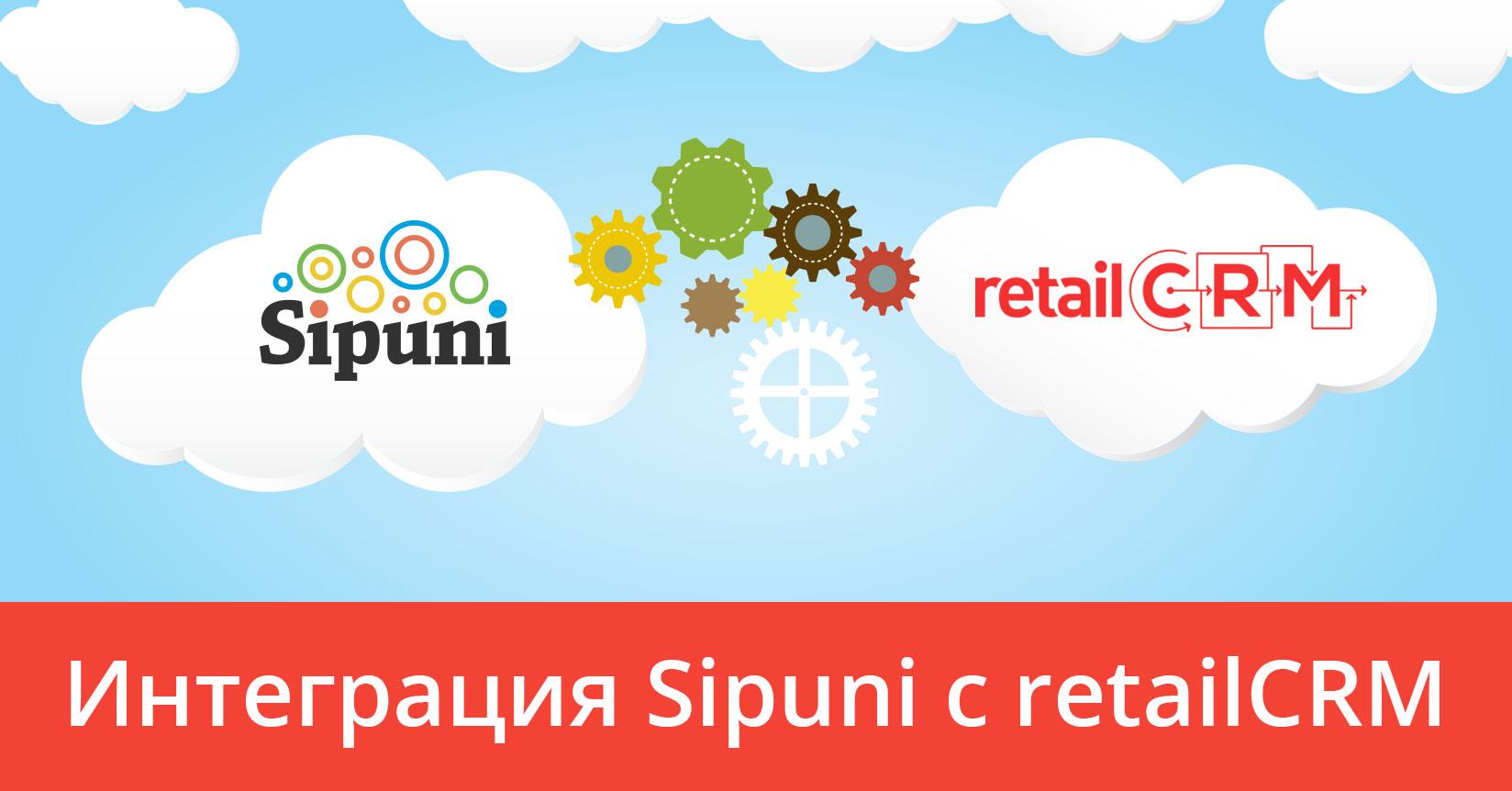 Интеграция Sipuni с retailCRM